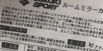Snippet of a Japanese car manual