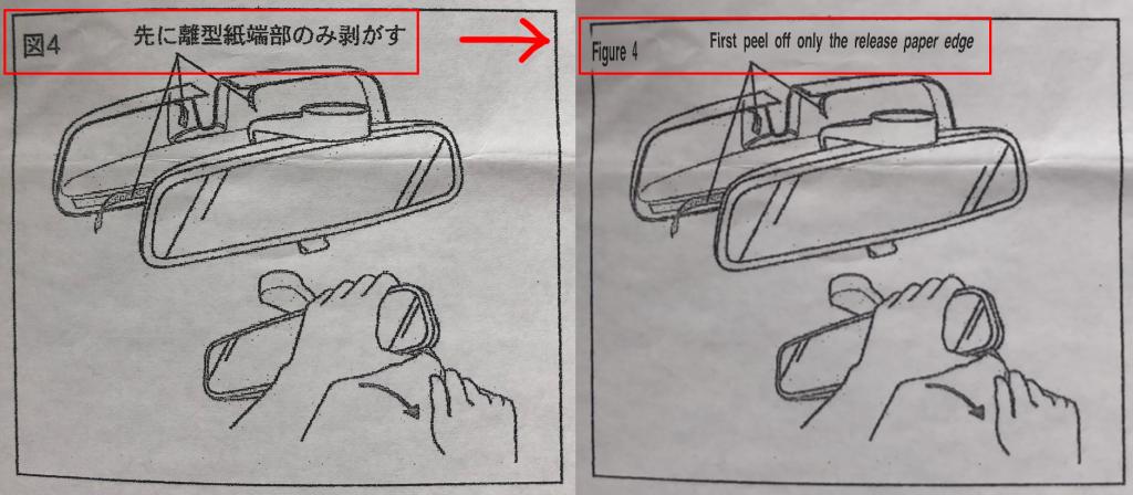 Translated Japanese Manual